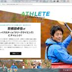 スポーツ庁のスポーツツーリズムに弊社カヌーツアーが紹介されましたのイメージ